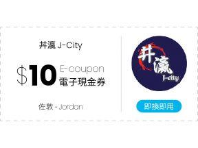 J-City Jordan shop - $10 E-Cash Coupon (1 pc)