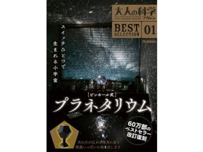 Otona no Kagaku Best Selection 01 - Sphere-shaped Planetarium (1 pc)