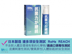 IMC Continuous Antibacterial Spray 100ml (1 pc)