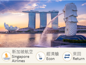 Singapore Airlines Hong Kong-Singapore economy class round trip flight ticket