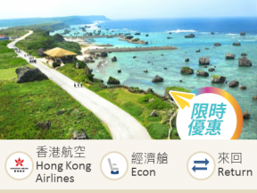 Hong Kong Airlines Hong Kong-Okinawa economy class round trip flight ticket