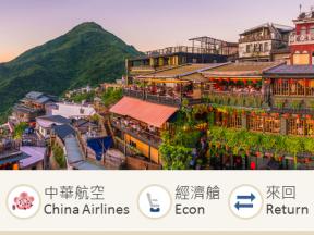 Taipei 2 Days 1 Night Air Ticket + Hotel Package