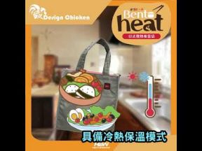 Heat2Wear - Smart Heating Lunch Bag (1 pc)
