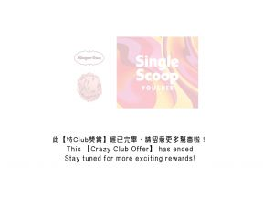 【Crazy Club Offer】The Club x Häagen-Dazs™ Single Scoop eVoucher (For takeaway only) (1 pc)
