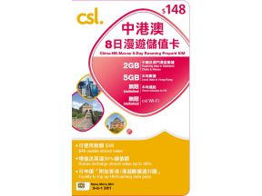 csl. China-HK-Macau 8-Day Roaming Prepaid SIM (1 pc)