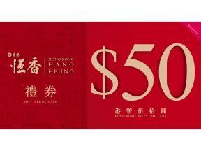 Hang Heung Cake Shop $50 Cash Coupon (1 pc)