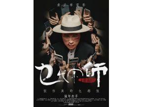 """The Grand Grandmaster"" Movie Exchange Coupon (1pc)"