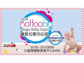 2019 nottoobig Mega Baby Expo Ticket (1 pc)