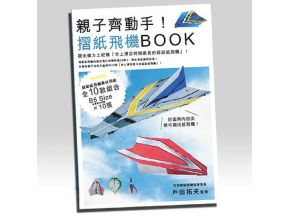 In Publications 《Let 's get Parental Fun! Origami Airplane BOOK》 (1 pc)