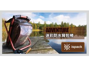 ispack - Outdoor Multi-functional Waterproof Backpack (Adventure) (1 pc)