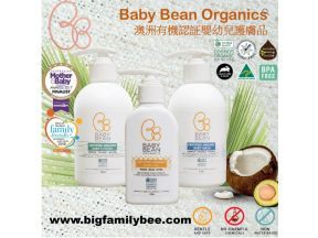 Big Family Bee - Baby Bean Organics Certified Organic Baby Skincare Set (Suitable for eczema skin) (1 set)