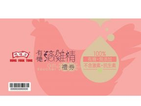 Hung Fook Tong - Organic Chicken Essence Coupon (1 pc)