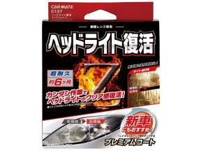 Japanese CARMATE Light Cleaner (1pc)