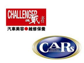 Cars/Challenger Premium Waxing & Air-Purifying Service Voucher (1 pc)