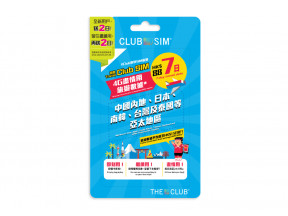 Travel Club SIM (1pc)
