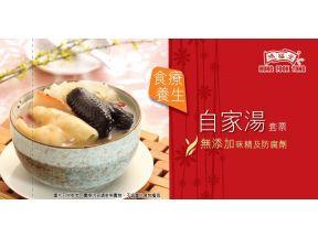 Hung Fook Tong Homemade Soup Coupon (1 pc)