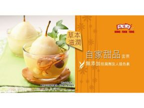 Hung Fook Tong - Homemade Dessert Coupon (10pcs/ set)