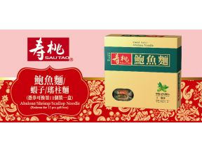 Sau Tao Abalone Noodles Gift Pack Voucher (1 pc)