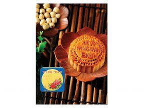 Hong Kong Wing Wah - White Lotus Seed Paste Mooncake (2 Yolks) (1 Box)