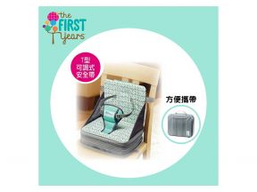 The First Years On-The-Go Booster Seat (1 pc)