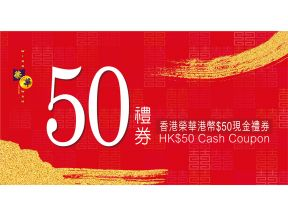 Hong Kong Wing Wah $50 Cash Coupon (1 pc)