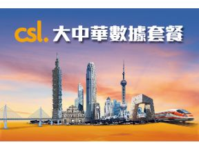 12 Months Greater China Data Roaming Package (6GB) (for designated 1O1O/csl service plan personal customer)