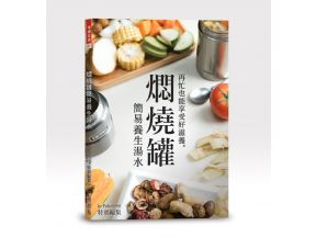 In Publications 《Healthy and Nourishing Soup Made Easy》 (1 pc)