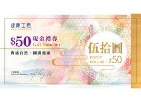 HealthWorks $50 Gift Voucher (1 pc)