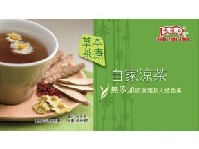 Hung Fook Tong Homemade Herbal Tea Coupon (1 pc)