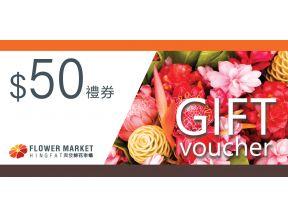 Hing Fat Flower Market HK$50 eVoucher (1 pc)