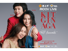 """""""NETVIGATOR Imagine Natives MOOV Live Kit x Gin Lee x AGA"""" concert ticket (1pc) (Applicable to designated NETVIGATOR customers only)"""