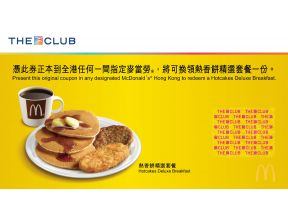 McDonald's x The Club Hotcakes Deluxe Breakfast Voucher (1 pc)