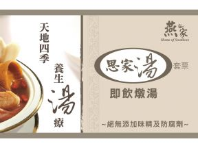 Home of Swallows - instant soup voucher (1 pc)