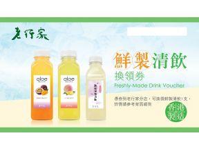 Lo Hong Ka freshly-made drink voucher (1 pc)