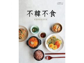 In Publications 《Eat At Home – Delicious Korean Food》 (1 pc)