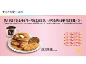 McDonald's x The Club Hotcakes Deluxe Breakfast Voucher (1 pc)