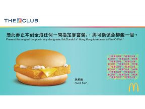 McDonald's x The Club Filet-O-Fish® voucher (1 pc)