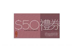 Kee Wah Bakery - HK$50 Gift Voucher (1 pc)