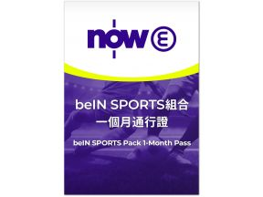 Now E - beIN SPORTS Pack One-Month Pass (1 pc)
