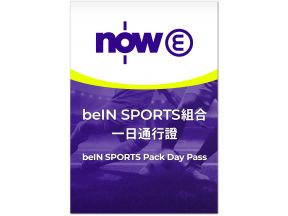 Now E - beIN SPORTS Pack Day Pass (1 pc)