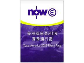 Now E - Copa America 2019 Event Pass (1 pc)