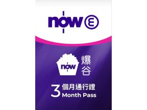 Now E - Now Baogu Three-Month Pass (1 pc)