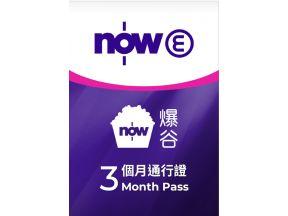 Now E - Now Baogu Three-Month Pass (1 pc)