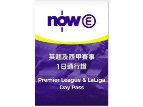 Now E – Premier League and LaLiga Day Pass (1 pc)
