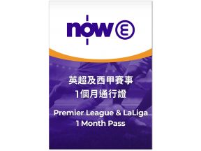 Now E – Premier League and LaLiga 1 Month Pass (1 pc)