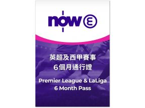 Now E – Premier League and LaLiga 6-Month Pass (1 pc)