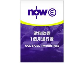 Now E - UCL & UEL One-Month Pass (1 pc)