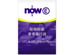 Now E - UCL & UEL Season Pass (1 pc)