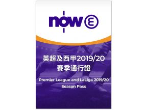 Now E - Premier League and LaLiga 2019/20 Season Pass (1 pc)