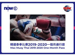 Now E - Hot Picks Max Muay Thai 2019-2020 One-Month Pass (1 pc)